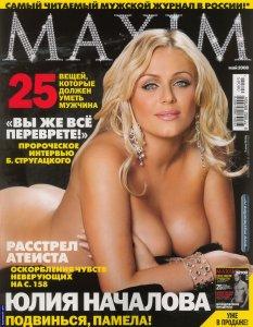 Юлия Началова - MAXIM май 2008 - 6 фото HQ + Биография