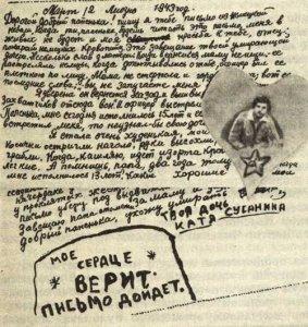 Письмо 15-летней девочки с фашистской каторги(1943г)