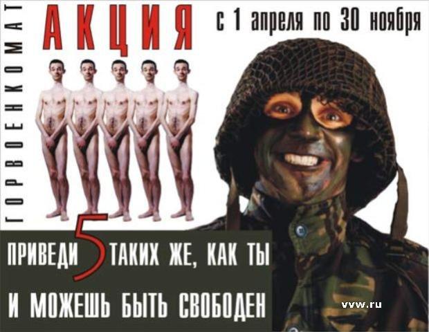 Военкомат_акция.jpg.
