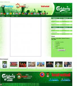 Rambler запустил портал «Рамблер ЕВРО 2008»