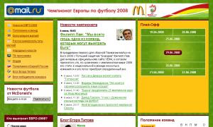 Mail.Ru запустила проект о Евро-2008