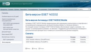 Компания ESET представила бета-версию антивируса NOD32 Mobile