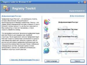 Registry Defragmentation 8.9.7.16