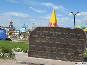 Язык чувашских символов увековечили в камне