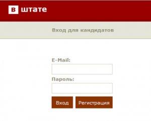 """Запущен проект """"В штате"""" от создателей социальной сети """"В контакте"""""""