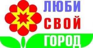 В Чебоксарах стартует крупномасштабная общегородская акция «Люби свой город»