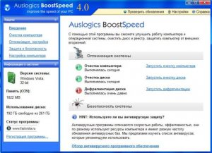 AusLogics BoostSpeed 4.5.14.260