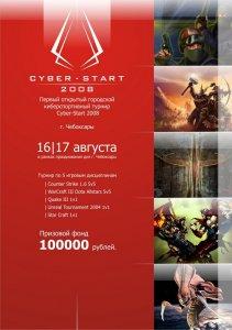 В Чебоксарах пройдет Первый открытый городской киберспортивный турнир г. Чебоксары «Кибер-старт – 2008»