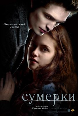 Сумерки/Twilight (HD)
