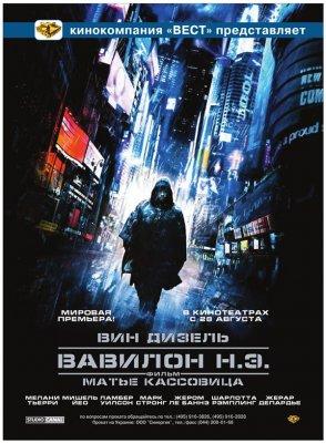 Вавилон нашей эры/Babylon A.D. (HD)