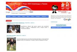 Сайт олимпийской сборной России: Google вместо CMS