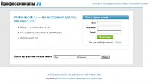 В Рунете появилась новая социальная сеть Professionali.ru