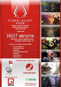 Открыта регистрация команд и участников на Первый открытый городской киберспортивный турнир г. Чебоксары «Кибер-старт – 2008»