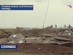 В Цхинвали погибли 12 и ранены 150 российских миротворцев