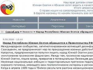 Южная Осетия попросила у России помощи в признании независимости