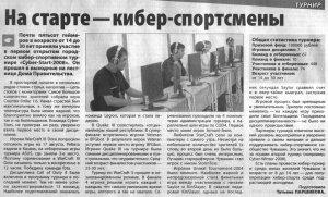 """Публикация в газете """"Чебоксарские новости"""""""