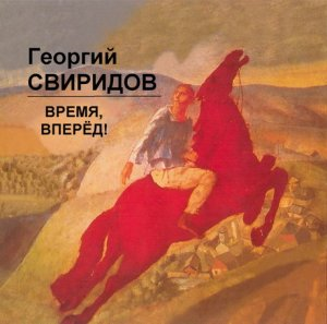 Георгий Свиридов - Время, вперёд! (1968)