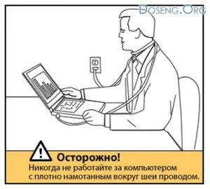 Что нельзя делать с ноутбуком (6 фото)