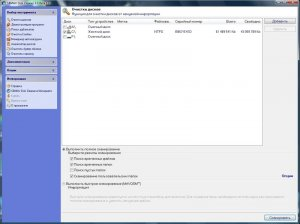SBMAV Disk Cleaner 3.30 RC1