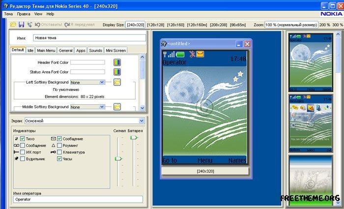 Nokia S40 ThemeStudio 1.2 - программа для создания тем на телефоны S40