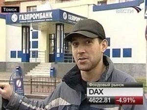 Томскому оперативнику по ошибке начислили четыре миллиарда рублей