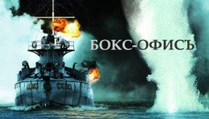 Бокс-офис России за уик-энд 9.10-12.10.08