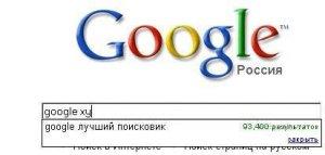 Устами Гугла гуглаголет истина (29 фотографий)