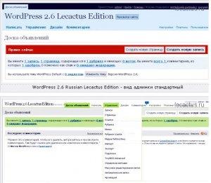WordPress 2.6.3 RU for Linux