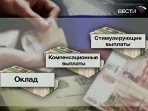 Изменилась система начисления зарплаты бюджетников