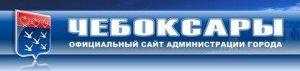 Утвержден бюджет города Чебоксары на 2009 год