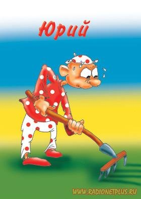 Женские и мужские имена в картинках » 21 Регион ...: http://21region.org/sections/photo/26529-zhenskie-i-muzhskie-imena-v-kartinkakh.html
