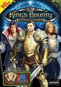 King's Bounty - Легенда о рыцаре: Патч v1.7 (1С)