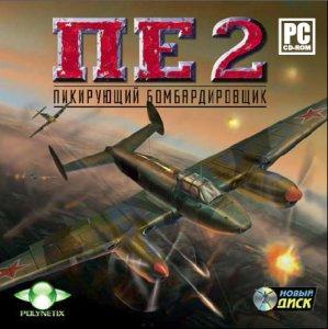 Пе-2 - Пикирующий бомбардировщик: Патч v1.0.0.301(RU)