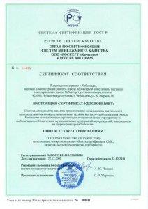 Администрация г. Чебоксары получила сертификат соответствия системы менеджмента международным стандартам качества ИСО 9001-2001
