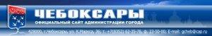 5 февраля «прямые линии» с горожанами проведут главы районов г. Чебоксары
