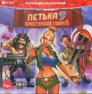 Петька 9 - Пролетарский Гламуръ: Патч v1.1(RU)