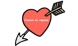 Любовь. С днём Св. Валентина!