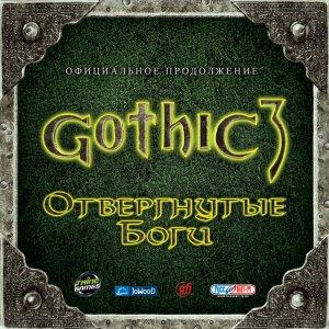 Gothic 3 - Forsaken Gods: Патч v1.08.09(RU)