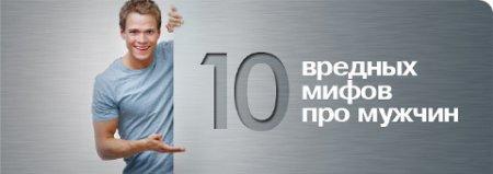 10 самых распространённых мифов о мужчинах