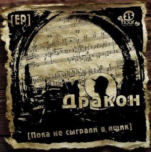 Дракон - пока не сыграли в ящик (EP)