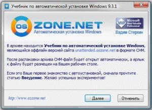 Учебник по автоматической установке Windows 9.3.1