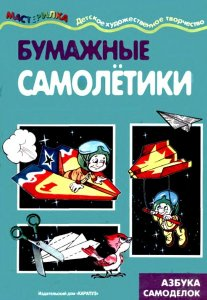 Мастерилка: Бумажные самолетики