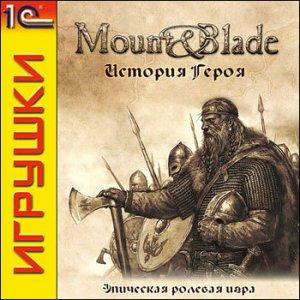 Mount & Blade: Патч v1.011(RU)
