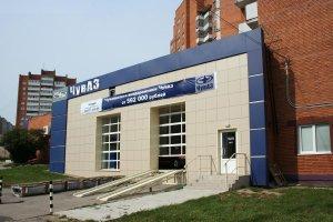 Чувашский автомобильный завод (ЧУВАЗ)