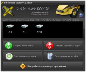 Flash Doctor 1.0.4 RC1 Rus