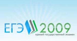 Единый Государственный Экзамен 2009