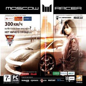 Moscow Racer: Патч v1.1 - 1.2(RU)