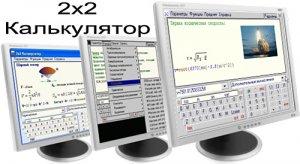 2x2 Калькулятор Free Rus