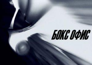 Бокс-офис России за уик-энд 07.05-10.05.09