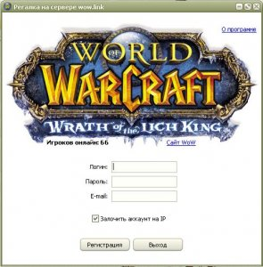Програмка wow.link
